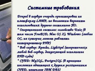 Системные требования Drupal в первую очередь ориентирован на платформу LAMP, но