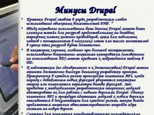 Критики Drupal ставят в упрёк разработчикам слабое использование объектных возмо