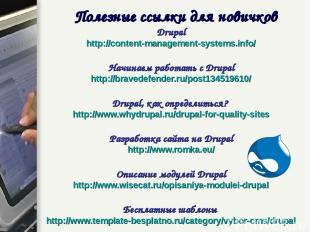 Полезные ссылки для новичков Drupal http://content-management-systems.info/ Начи