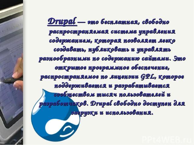 Drupal — это бесплатная, свободно распространяемая система управления содержанием, которая позволяет легко создавать, публиковать и управлять разнообразными по содержанию сайтами. Это открытое программное обеспечение, распространяемое по лицензии GP…