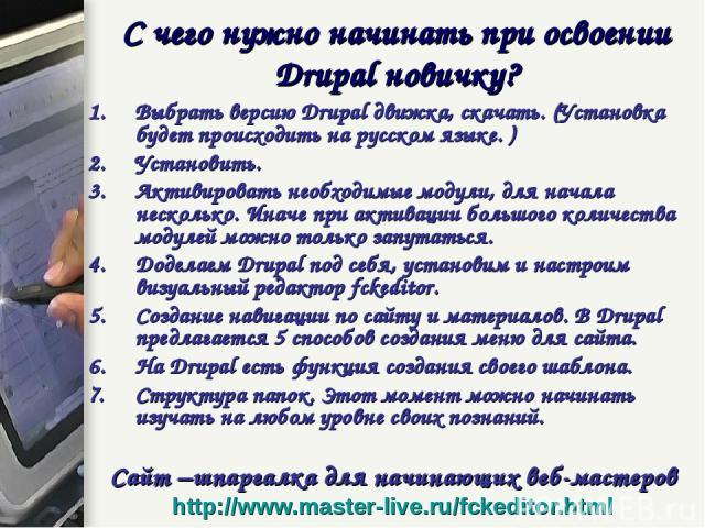 Выбрать версию Drupal движка, скачать. (Установка будет происходить на русском языке. ) Установить. Активировать необходимые модули, для начала несколько. Иначе при активации большого количества модулей можно только запутаться. Доделаем Drupal под с…