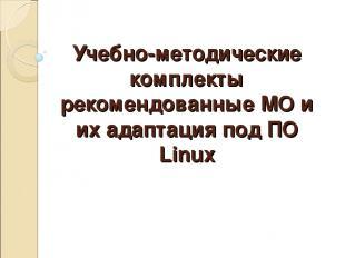 Учебно-методические комплекты рекомендованные МО и их адаптация под ПО Linux