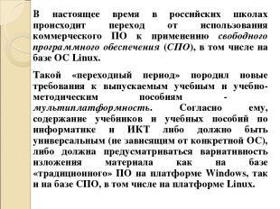 В настоящее время в российских школах происходит переход от использования коммер
