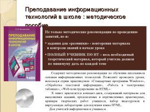Преподавание информационных технологий вшколе: методическое пособие Содержит м
