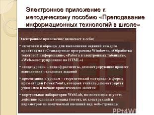Электронное приложение к методическому пособию «Преподавание информационных техн