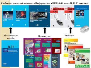 Учебно-методический комплекс «Информатика и ИКТ» 8-11 класс Н. Д. Угриновича Мет