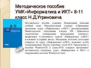 Методическое пособие УМК«Информатика и ИКТ» 8-11 класс Н.Д.Угриновича Методическ