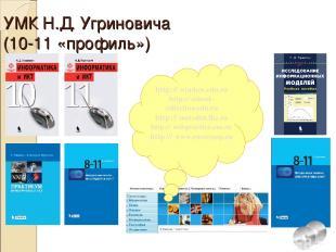 УМК Н.Д. Угриновича (10-11 «профиль») http:// window.edu.ru http:// school-colle