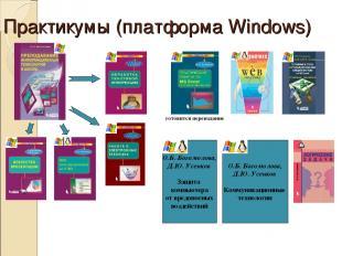 Практикумы (платформа Windows) О.Б. Богомолова, Д.Ю. Усенков Защита компьютера о