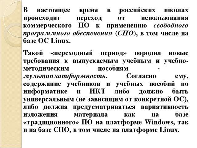 В настоящее время в российских школах происходит переход от использования коммерческого ПО к применению свободного программного обеспечения (СПО), в том числе на базе ОС Linux. Такой «переходный период» породил новые требования к выпускаемым учебным…
