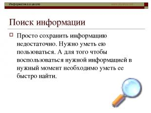 Поиск информации Просто сохранить информацию недостаточно. Нужно уметь ею пользо