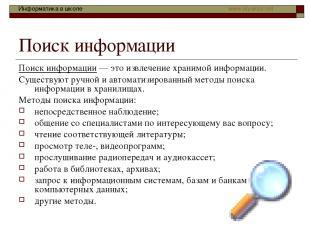 Поиск информации Поиск информации — это извлечение хранимой информации. Существу