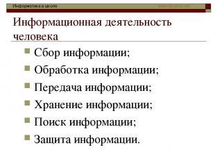 Информационная деятельность человека Сбор информации; Обработка информации; Пере