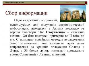 Сбор информации Одно из древних сооружений, используемых для получения астрономи