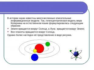 В истории науки известны многочисленные описательные информационные модели. Так,