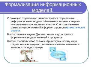 Формализация информационных моделей. С помощью формальных языков строятся формал