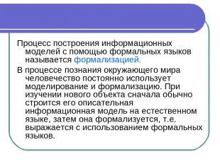 Процесс построения информационных моделей с помощью формальных языков называется