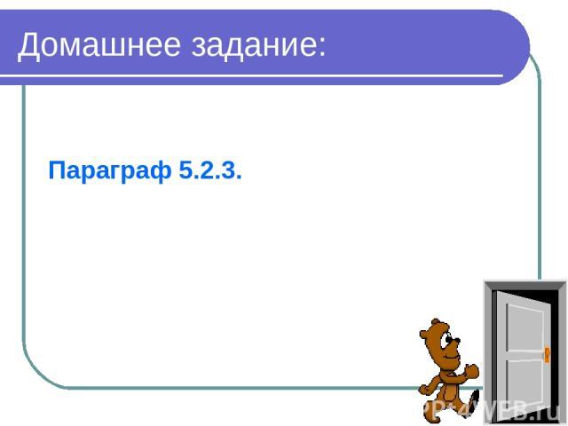 Домашнее задание: Параграф 5.2.3.