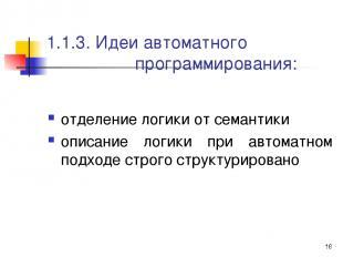 * 1.1.3. Идеи автоматного программирования: отделение логики от семантики описан