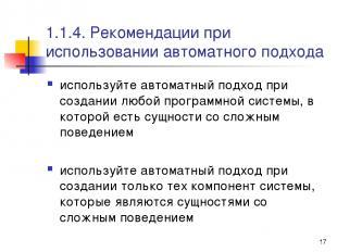 * 1.1.4. Рекомендации при использовании автоматного подхода используйте автоматн