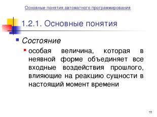 * Основные понятия автоматного программирования 1.2.1. Основные понятия Состояни