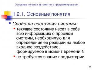 * Основные понятия автоматного программирования 1.2.1. Основные понятия Свойства