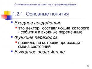 * 1.2.1. Основные понятия Входное воздействие это вектор, составляющие которого