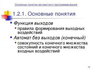 * 1.2.1. Основные понятия Функция выходов правила формирования выходных воздейст