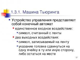 * 1.3.1. Машина Тьюринга Устройство управления представляет собой конечный автом