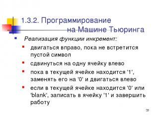 * 1.3.2. Программирование на Машине Тьюринга Реализация функции инкремент: двига