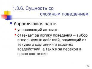 * 1.3.6. Сущность со сложным поведением Управляющая часть управляющий автомат от