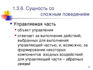 * 1.3.6. Сущность со сложным поведением Управляемая часть объект управления отве