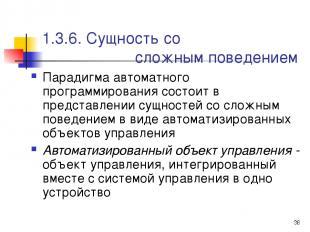 * 1.3.6. Сущность со сложным поведением Парадигма автоматного программирования с