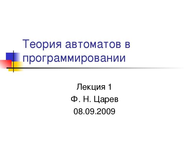 Теория автоматов в программировании Лекция 1 Ф. Н. Царев 08.09.2009