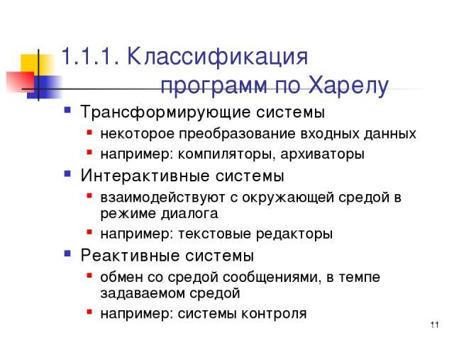 * 1.1.1. Классификация программ по Харелу Трансформирующие системы некоторое преобразование входных данных например: компиляторы, архиваторы Интерактивные системы взаимодействуют с окружающей средой в режиме диалога например: текстовые редакторы Реа…