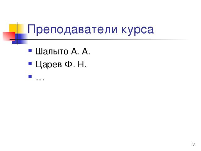 * Преподаватели курса Шалыто А. А. Царев Ф. Н. …
