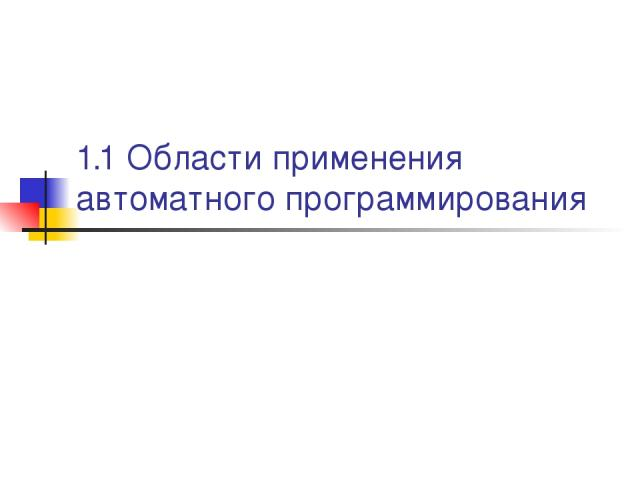 1.1 Области применения автоматного программирования