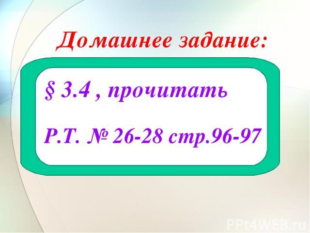 Домашнее задание: § 3.4 , прочитать Р.Т. № 26-28 стр.96-97