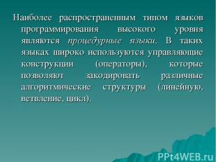 Наиболее распространенным типом языков программирования высокого уровня являются