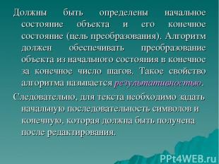 Должны быть определены начальное состояние объекта и его конечное состояние (цел