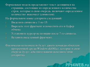 Формальная модель представляет текст делящимся на страницы, состоящие из определ