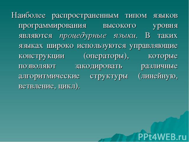 Наиболее распространенным типом языков программирования высокого уровня являются процедурные языки. В таких языках широко используются управляющие конструкции (операторы), которые позволяют закодировать различные алгоритмические структуры (линейную,…