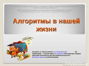 Алгоритмы в нашей жизни © Епифанова Т.Н. / 2010-2011 учебный год МУНИЦИПАЛЬНОЕ О