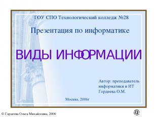 ВИДЫ ИНФОРМАЦИИ ГОУ СПО Технологический колледж №28 Презентация по информатике А
