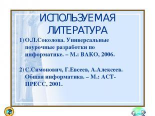 ИСПОЛЬЗУЕМАЯ ЛИТЕРАТУРА О.Л.Соколова. Универсальные поурочные разработки по инфо