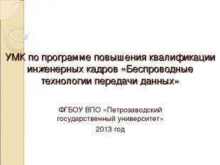 УМК по программе повышения квалификации инженерных кадров «Беспроводные технолог