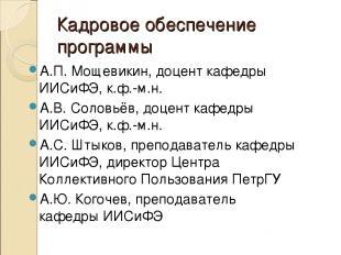 Кадровое обеспечение программы А.П. Мощевикин, доцент кафедры ИИСиФЭ, к.ф.-м.н.