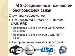 ПМ 2 Современные технологии беспроводной связи Структура и содержание: 1. Станда