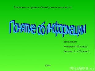 Морткинская средняя общеобразовательная школа Выполнили: Учащиеся 10б класса Бик