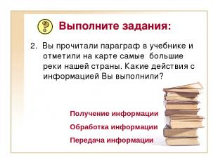 Выполните задания: 2. Вы прочитали параграф в учебнике и отметили на карте самые